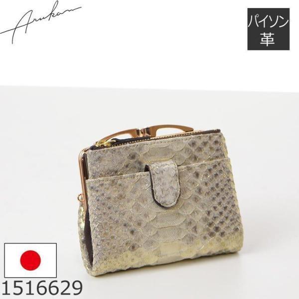 財布レディース二つ折りがま口ブランド50代40代使いやすい革パイソン蛇革日本製プレゼント買い物(ネコポス対応)母の日