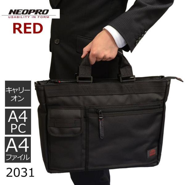 トートバッグ neopro ネオプロ レッド ビジネストート メンズ ビジネス ナイロン 父の日 キャッシュレス ポイント還元