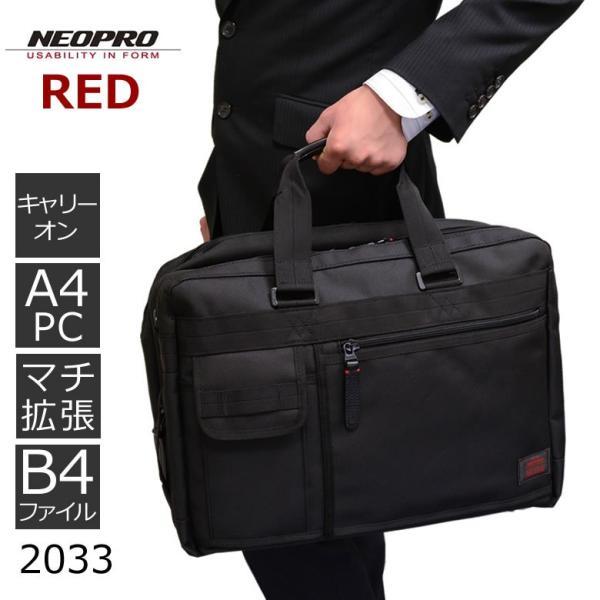 ビジネスバッグ メンズ ビジネス ショルダー neopro ネオプロ レッド 3泊 出張 大容量 マチ拡張 ナイロン B4 父の日 キャッシュレス ポイント還元