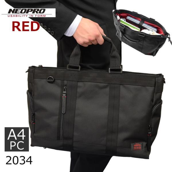 ビジネスバッグ メンズ トートバッグ 出張 ボストントート トートボストン neopro ネオプロ レッド red エンドー鞄 ナイロン キャッシュレス ポイント還元