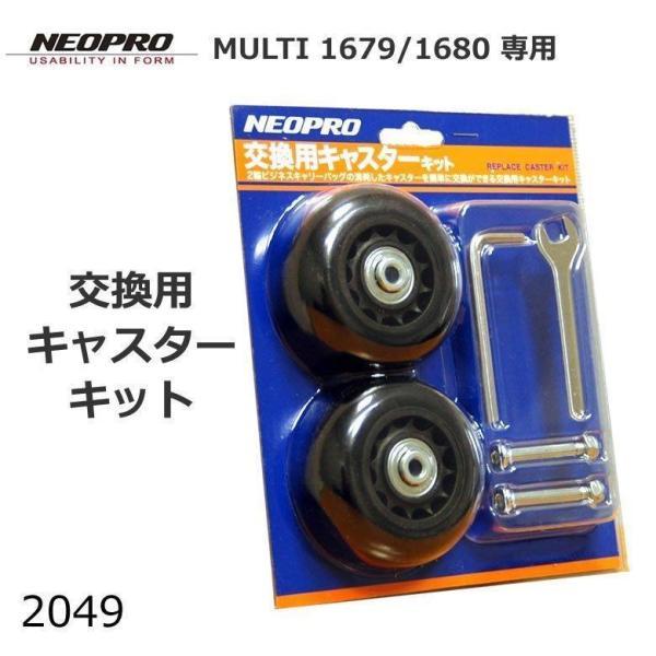 キャスター交換 NEOPRO MULTI ネオプロ スーツケース用 キャリーキット 1679・1680・2047・2048対応 父の日 キャッシュレス ポイント還元