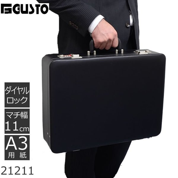 ビジネスバッグ メンズ A3 アタッシュケース 合皮 ダイヤルロック 黒 アタッシェケース GUSTOガスト 出張 旅行