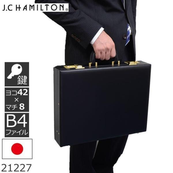 ビジネスバッグ メンズ アタッシュケース 合皮 アタッシェケース B4ファイル 日本製 国産 J.Cハミルトン 出張 旅行