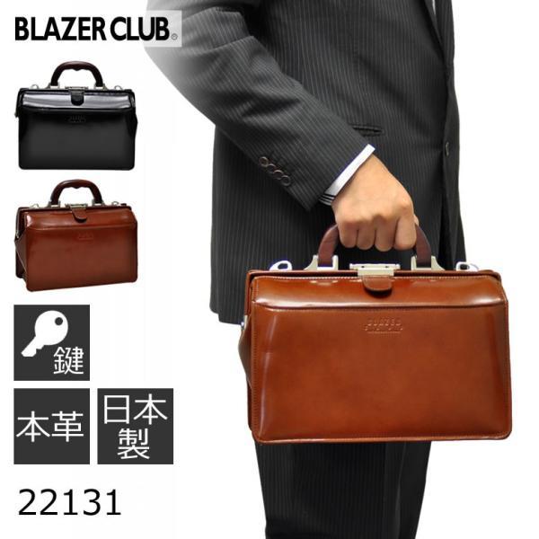 ミニダレスバッグ ダレスバック ビジネスバッグ 横 メンズ A5 レザー 革 BLAZER CLUB ブレザークラブ|sakaeshop