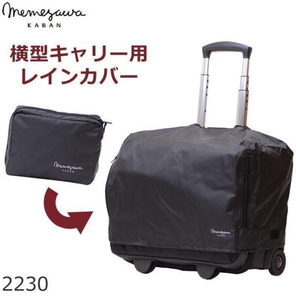 ビジネスバッグ メンズ レディース レインカバー バッグ かぶせるだけ 機内持込み キャリーバッグ 横型 雨 出張 旅行 (ネコポス対応)