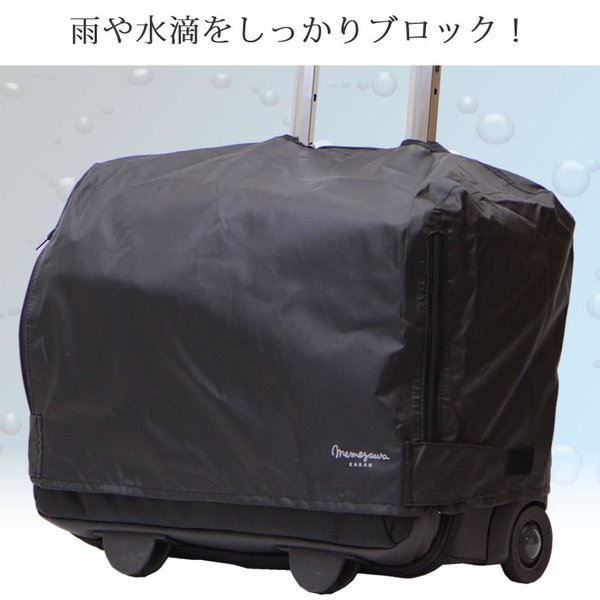 ビジネスバッグ メンズ レディース レインカバー バッグ かぶせるだけ 機内持込み キャリーバッグ 横型 雨 キャッシュレス ポイント還元 (ネコポス対応)|sakaeshop|02