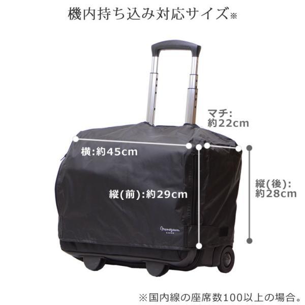ビジネスバッグ メンズ レディース レインカバー バッグ かぶせるだけ 機内持込み キャリーバッグ 横型 雨 キャッシュレス ポイント還元 (ネコポス対応)|sakaeshop|09