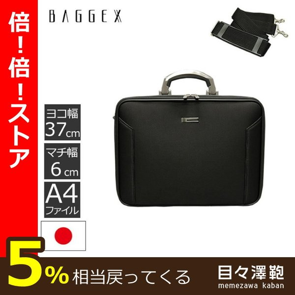 ビジネスバッグ メンズ 2way a4 アタッシュケース アタッシェケース ソフト BAGGEX ORIGIN ナイロン 黒 ブラック 40代 50代 出張 旅行