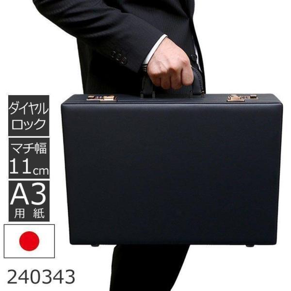 ビジネスバッグ メンズ アタッシュケース 合皮 マチ11cm A3 ダイヤルロック 高級感 シンプル おしゃれ 日本製 国産 出張 旅行