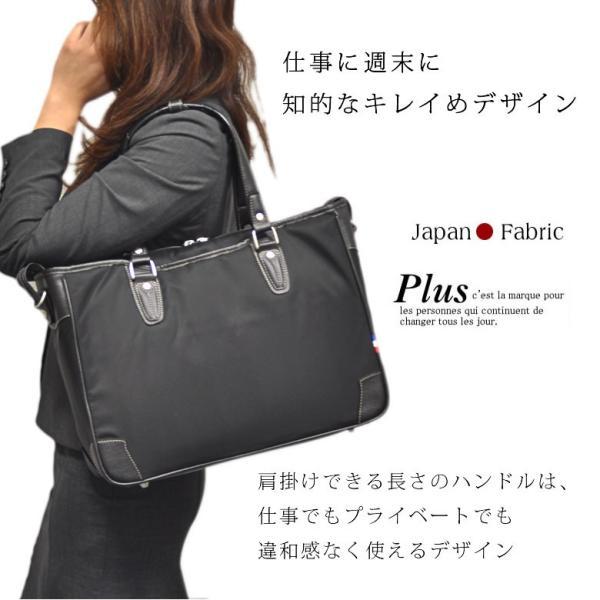 (通勤 ビジネス) ビジネスバッグ トートバッグ レディース Plus プリュス|sakaeshop|20