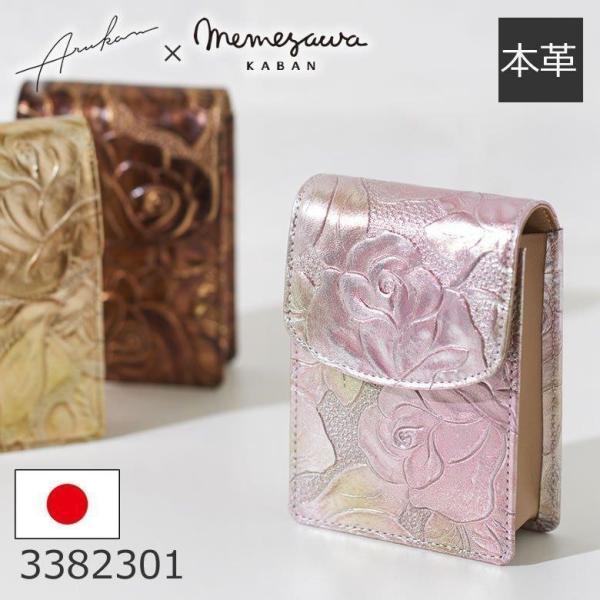 シガレットケース レディース おしゃれ レディース ブランド 人気 薔薇 日本製 ARUKAN アルカン キャッシュレス ポイント還元|sakaeshop