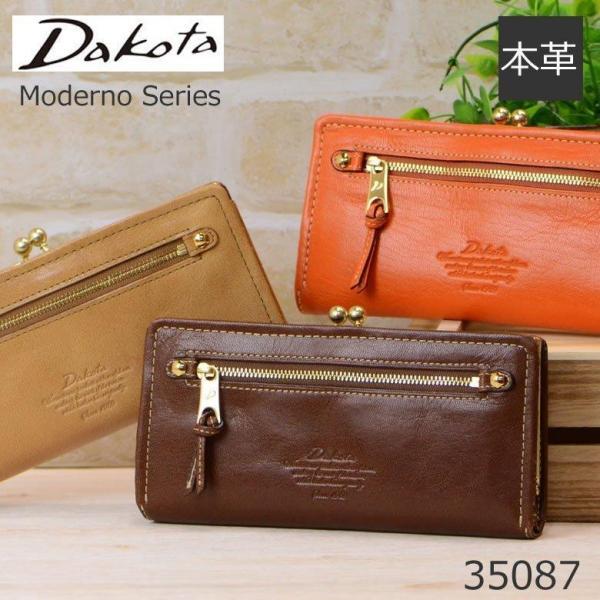 Dakota ダコタ 財布 レディース 長財布 がま口 モデルノ キャッシュレス ポイント還元|sakaeshop