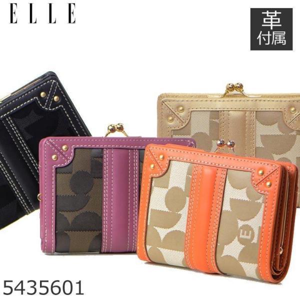 財布レディース二つ折りブランドミニ財布がま口財布コンパクト50代使いやすい40代20代ELLEエルプレゼント買い物母の日