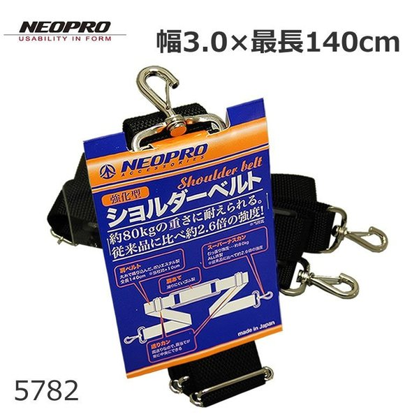 ショルダーベルト 単品 ビジネスバッグ用 NEOPRO キャッシュレス ポイント還元 (ネコポス対応)