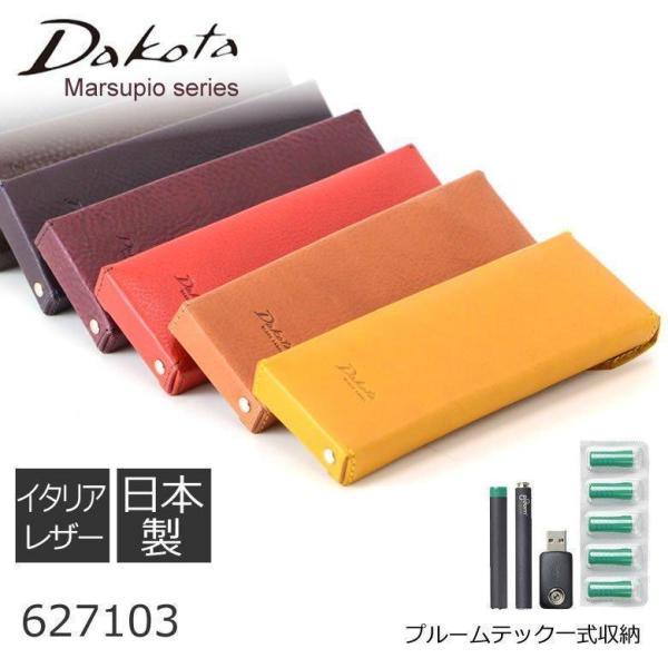 (ネコポス対応)Dakota ダコタ プルームテックケース コンパクト 2本 ブランド レザー 革 イタリアンレザー 日本製 sakaeshop