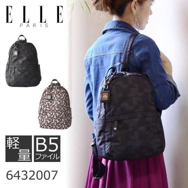 リュックレディースおしゃれ50代軽い40代小さめブランド軽量エルelle50代人気ブランドバッグ贈り物買い物母の日