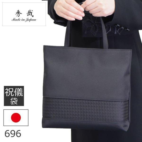 フォーマルバッグ 黒 ブラックフォーマルバッグ サブバッグ 日本製 キャッシュレス ポイント還元|sakaeshop