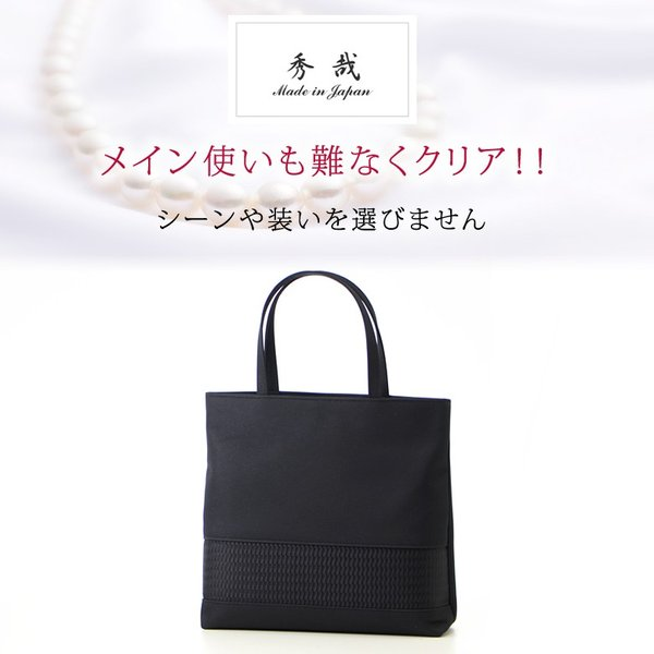 フォーマルバッグ 黒 ブラックフォーマルバッグ サブバッグ 日本製 キャッシュレス ポイント還元|sakaeshop|19