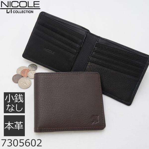 財布メンズ二つ折り財布小銭入れなし革ブランド40代30代50代男性NICOLEプレゼント買い物(ネコポス対応)父の日