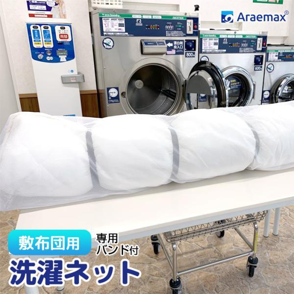 大型 洗濯ネット シングル敷布団用 専用バンド付 55×220cm 洗える 布団 コインランドリー 大物洗い