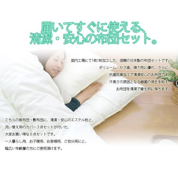 布団 セット シングル ふとん 布団セット シングル布団6点セット 防ダニ・抗菌防臭|sakai-f|03