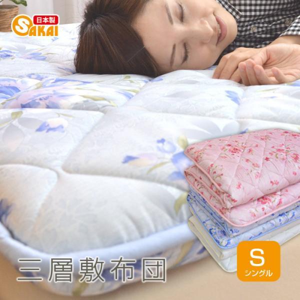 敷布団 敷き布団 シングル 抗菌防臭 三層敷き布団 シングル敷き布団 日本製|sakai-f
