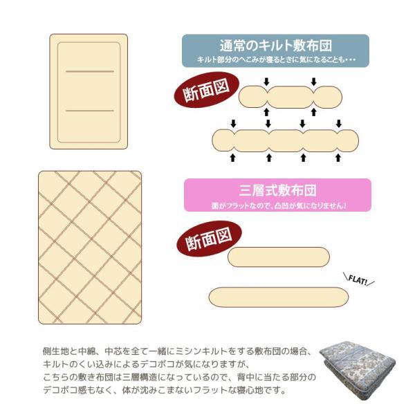 敷布団 敷き布団 シングル 抗菌防臭 三層敷き布団 シングル敷き布団 日本製|sakai-f|04
