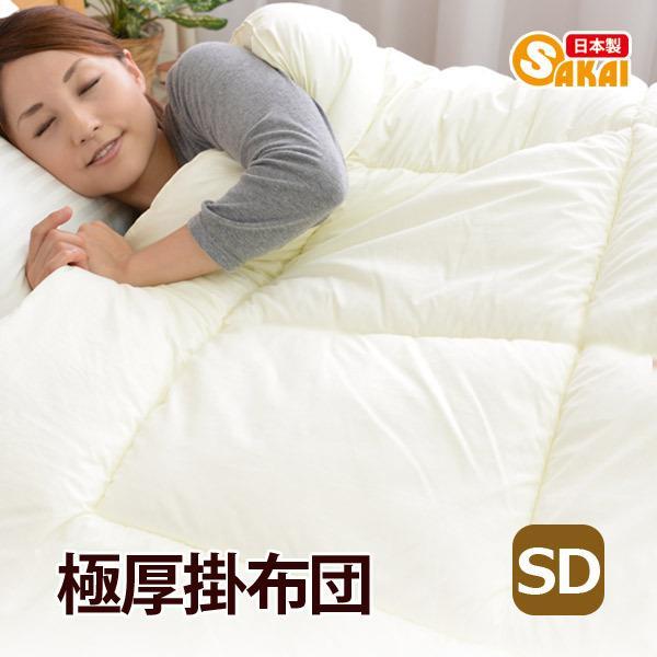 防ダニ 抗菌 防臭 吸汗 速乾加工アクフィット中綿使用 無地 極厚掛布団 セミダブル|sakai-f
