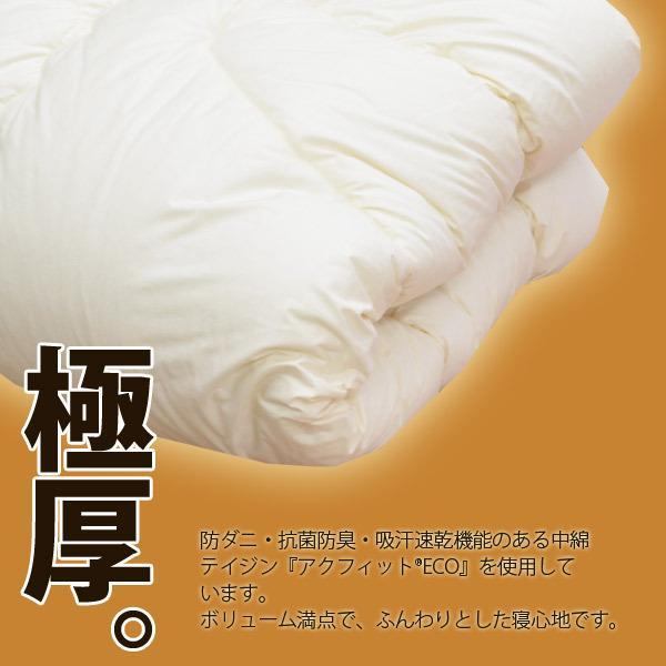 防ダニ 抗菌 防臭 吸汗 速乾加工アクフィット中綿使用 無地 極厚掛布団 セミダブル|sakai-f|02