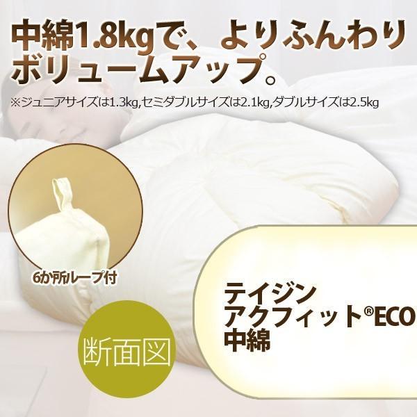 防ダニ 抗菌 防臭 吸汗 速乾加工アクフィット中綿使用 無地 極厚掛布団 セミダブル|sakai-f|03