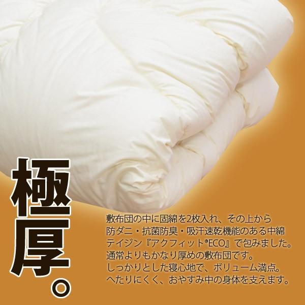 防ダニ 抗菌 防臭 吸汗 速乾加工アクフィット中綿使用 無地 極厚掛布団 ジュニア|sakai-f|02