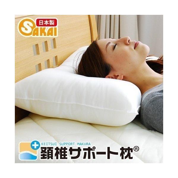 枕 洗える枕 頚椎サポート枕 まくら ストレートネック 肩こり 快眠 帝人 テイジン クリスター 日本製 送料無料|sakai-f