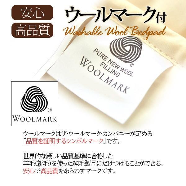 ウォッシャブル ウール100% ベッドパッド 敷きパッド シングルサイズ|sakai-f|03