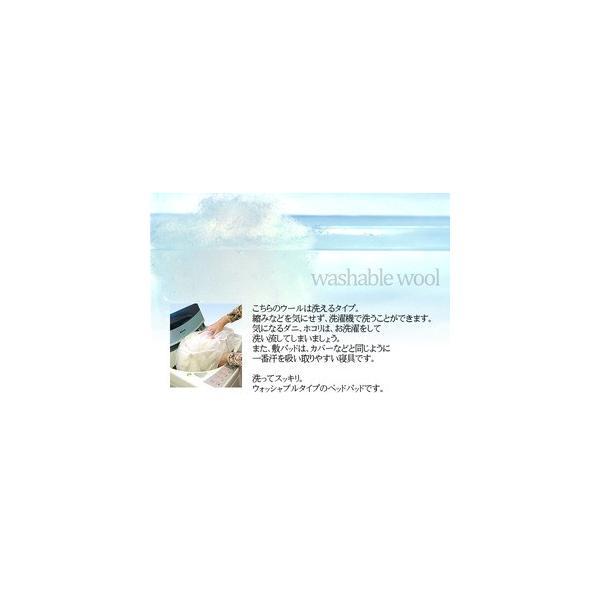 ウォッシャブル ウール100% ベッドパッド 敷きパッド シングルサイズ|sakai-f|04