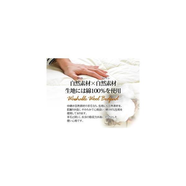 ウォッシャブル ウール100% ベッドパッド 敷きパッド シングルサイズ|sakai-f|05