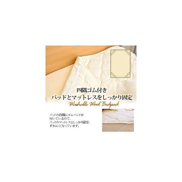 ウォッシャブル ウール100% ベッドパッド 敷きパッド シングルサイズ|sakai-f|06