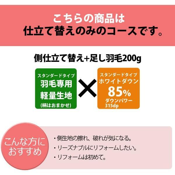 羽毛リフォーム 仕立て替えのみ シングル TTC生地/ホワイトダウン85%|sakai-f|02