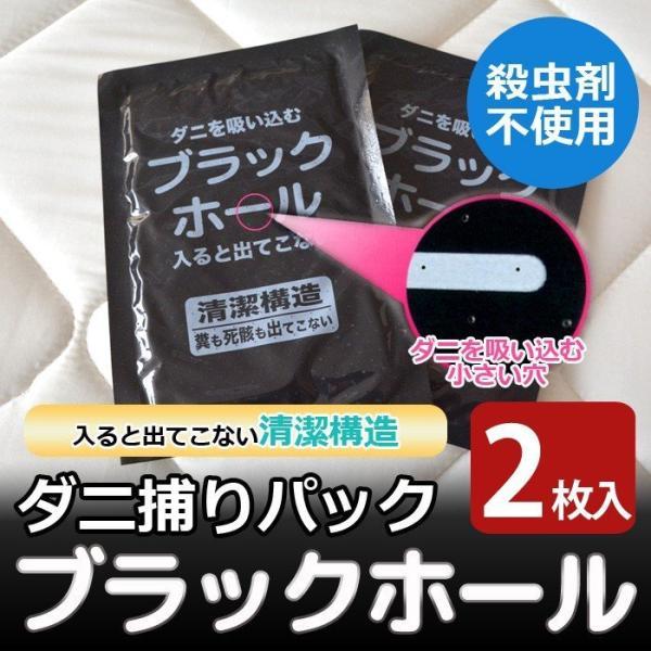 ダニ捕りパック ブラックホール(1袋2枚入)防ダニ シート 防虫 ダニ対策 ダニ取り sakai-f