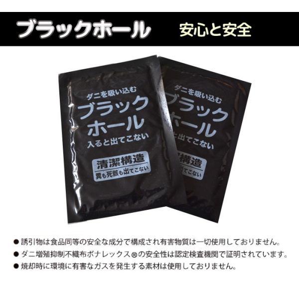 ダニ捕りパック ブラックホール(1袋2枚入)防ダニ シート 防虫 ダニ対策 ダニ取り sakai-f 03