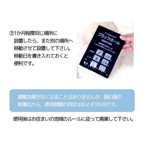 ダニ捕りパック ブラックホール(1袋2枚入)防ダニ シート 防虫 ダニ対策 ダニ取り sakai-f 05