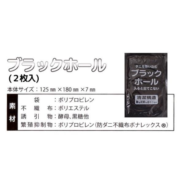 ダニ捕りパック ブラックホール(1袋2枚入)防ダニ シート 防虫 ダニ対策 ダニ取り sakai-f 07