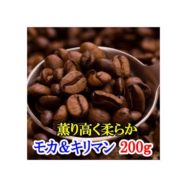コーヒー豆お試しモカブレンド&キリマンジャロ飲み比べセット計200g100g×2袋セール