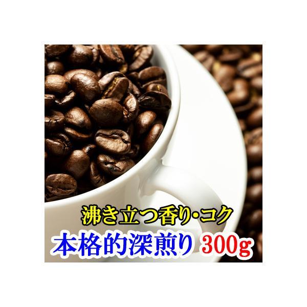 深煎りコーヒー豆飲み比べセット合計300gクラシックブレンド&ベリーダークモカお試し珈琲