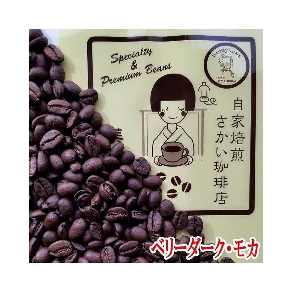 コーヒー豆お試しコーヒー珈琲ベリーダーク・モカ400gメール便ドリップ豆挽き挽く粉消化セール