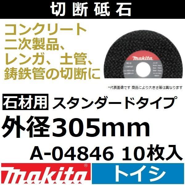 マキタ(makita) 石材用 切断砥石 厚さ4mm 外径305mm 10枚入 A-04846 スタンダード ディスクグラインダ カッタ用