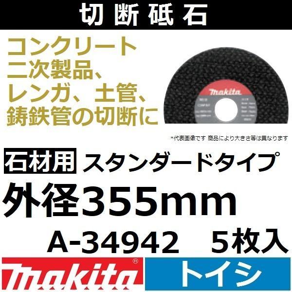 マキタ(makita) 石材用 切断砥石 厚さ4.5mm 外径355mm 5枚入 A-34942 スタンダード ディスクグラインダ カッタ用