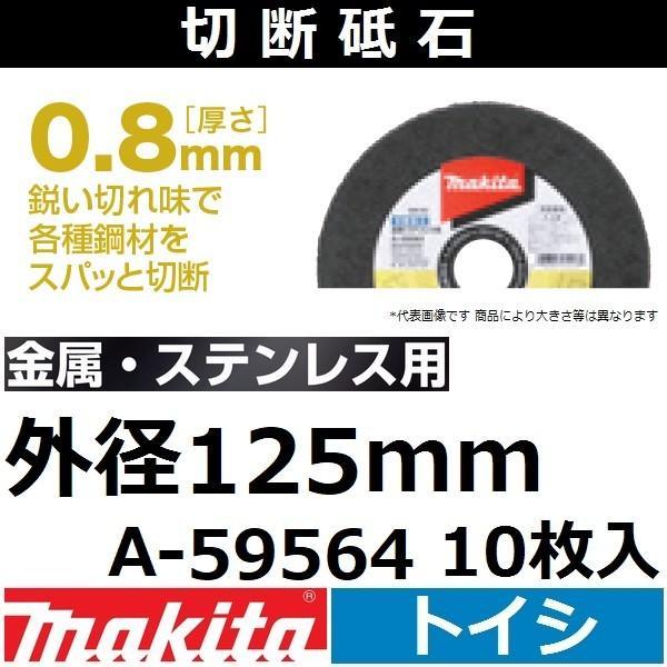 マキタ(makita) 金属・ステンレス用 切断砥石 厚さ0.8mm 外径125mm 10枚入 A-59564 ディスクグラインダ カッタ用