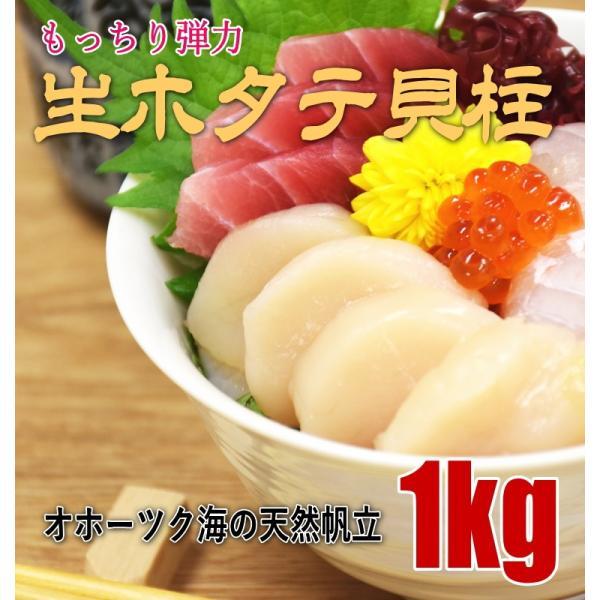 海鮮 天然ホタテ貝柱 北海道産 生食可 刺身 1箱1kg ギフト 贈答にも 帆立 ほたて 生ホタテ