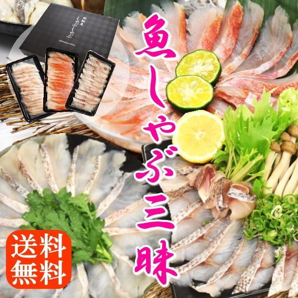 海鮮  ギフト 惣菜 魚しゃぶしゃぶ三昧セット 送料無料 金目鯛 かさご 真鯛