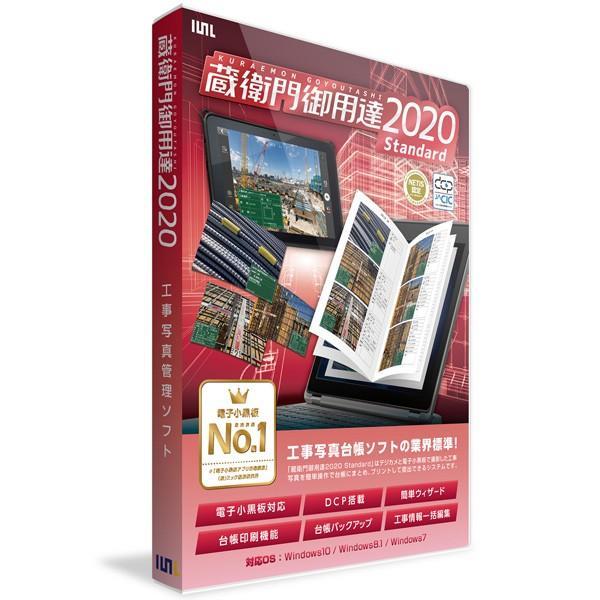 ルクレ 在庫あり 全国送料無料 GS20-N1 蔵衛門御用達2020 Standard(新規)